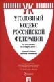 Уголовный кодекс РФ на 05.03.17 с таблицей изменений